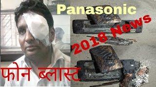 mobile phone blast 2018    Panasonic P75