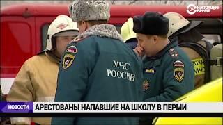 Арестованы напавшие на школу в Перми | НОВОСТИ