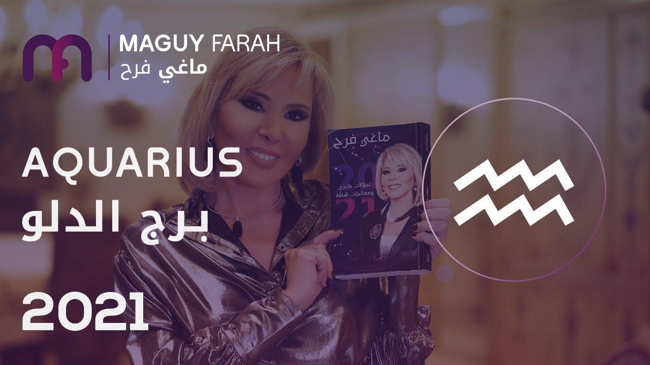 ماغي فرح توقعات كاملة لـ الدلو 2021 Maguy Farah Yearly Aquarius Horoscope 2021 Youtube