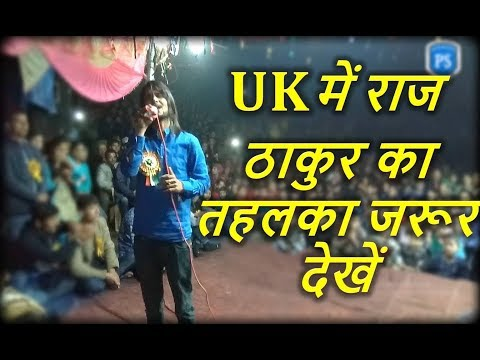 Raj Thakur Live Show At UttraKhand 2018 Presented By Pahari Surr