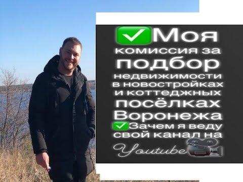 Какая комиссия на подбор квартир в новостройках Воронежа?Зачем нужен мне(риэлтору) канал на YouTube?