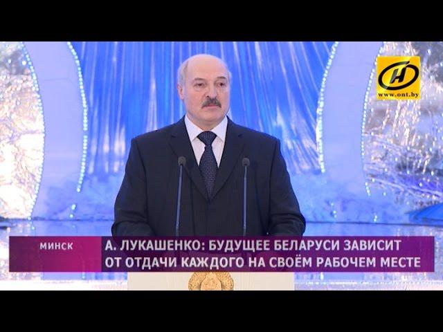 Традиционный рождественский приём от имени Президента Беларуси в Минске