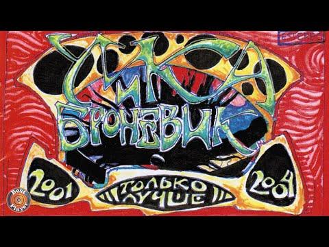 Умка и Броневик - Только лучше (Альбом 2005)