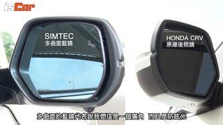 iscar simtec興運科技 盲點偵測系統 介紹