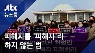 """""""n번방 방지법, 피해아동 보호법…국회가 즉각 답해야"""" / JTBC 뉴스룸"""