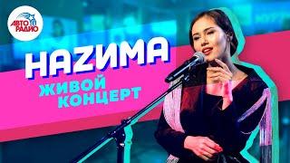 🅰️ Наzима | Живой концерт на Авторадио