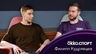 Филипп Кудрявцев - об английских фанатах, путешествиях и Майкле Оуэне / Okko Спорт