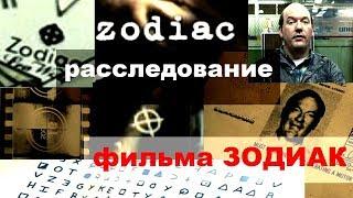 Фильм Зодиак 2007 кто Зодиак? Разбор фильма по анализу полицейских протоколов на их основе фильм