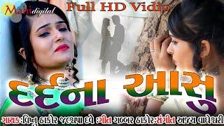 Darad Na Aasu - Vishnu Thakor New Vidio Song 2018 | Gujarati Full HD Video Song