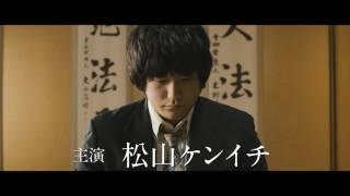 映画『聖の青春』は2016年11月19日(土)より全国で公開! 監督:森義隆...