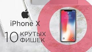 iPhone X - 10 фишек новинки!