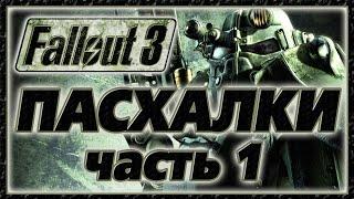 Пасхалки в игре Fallout 3 - Part 1 Easter Eggs