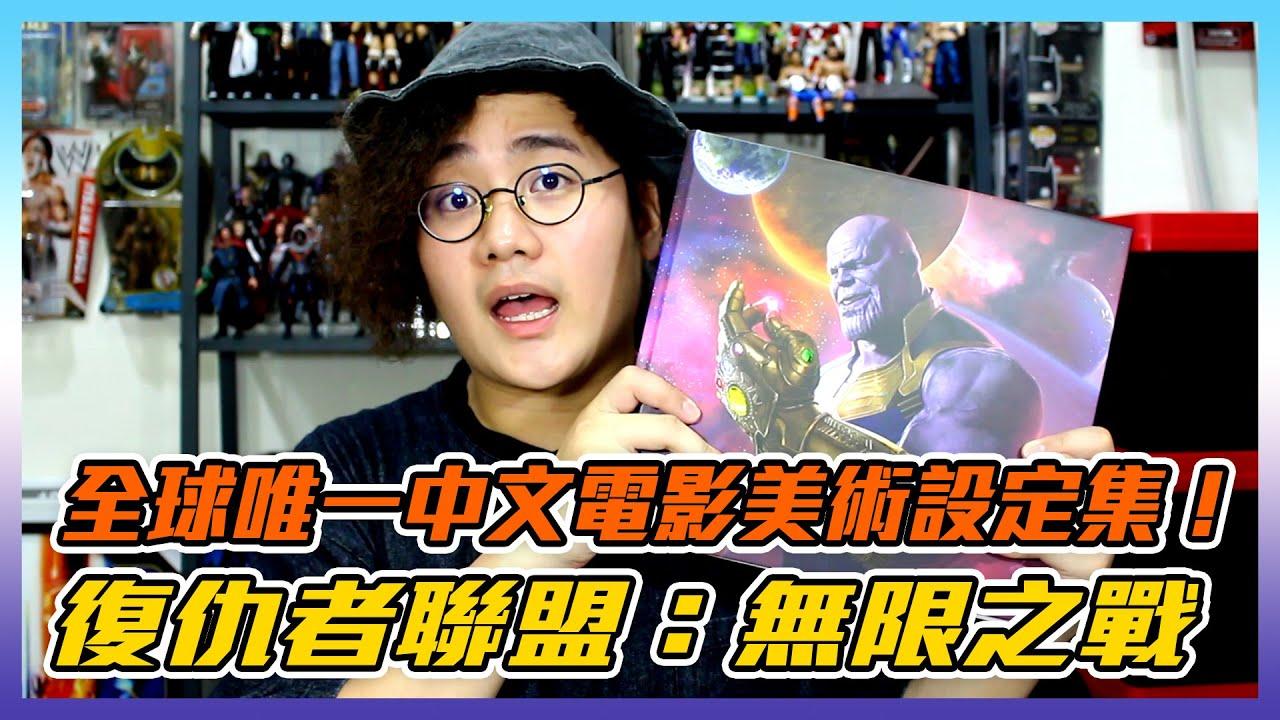 《 書籍開箱 》全球唯一中文電影美術設定集 | 復仇者聯盟:無限之戰 | 餅乾時間 Cookie Time