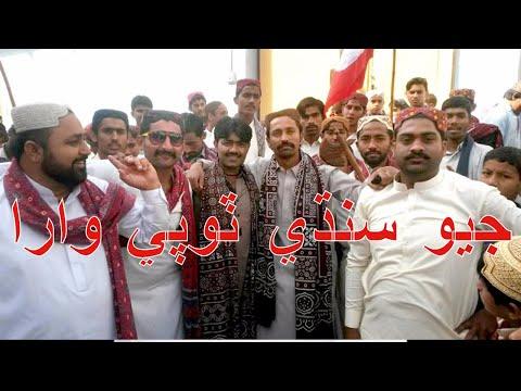 geo sindhi topi wara culture day song 2017 akhtiyar dayo