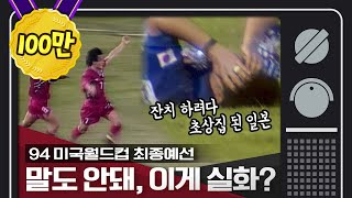[그때 스포츠뉴스] 지금 봐도 믿기지 않은 한국의 3번째 월드컵 본선 진출... 영화인가, 실화인가!