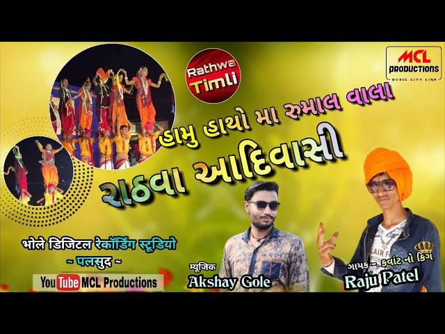 ????? ??????? / Raju Patel / Akshay Gole / Rathwa Timli