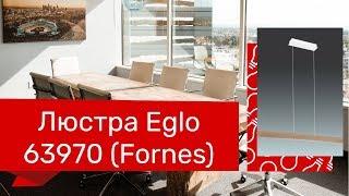 Люстра EGLO 63970 (EGLO 93342 Fornes) обзор
