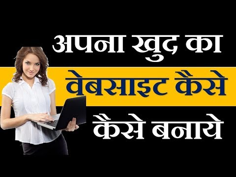 How To Make Website Blog In Hindi
