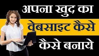 How To Make A Website/Blog in Hindi   Blog/Website Kaise Banaye   Hindi/Urdu