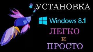 Установка Windows 8 - Легко и просто !