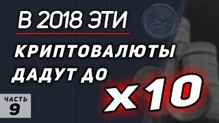 ТОП 5 КРИПТОВАЛЮТ В 2018 С ПРИБЫЛЬНОСТЬЮ ДО X10! БИТКОИН BTC И АЛЬТКОИНЫ КАК IOTA ! ЧАСТЬ 9