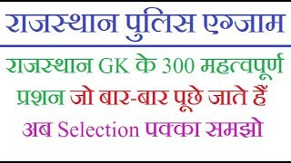 Rajasthan Police Exam Most Important 300 GK Question 2018 - Modal Paper-1