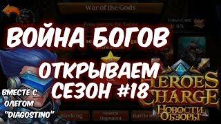Открываем сезон Войны Богов #18 вместе с Олегом (Heroes Charge)