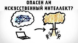 Мифы и факты о сверхразумном ИИ [minutephysics на русском]