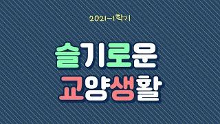 2021-1학기 슬기로운 교양생활 영상 공모전 우수작품