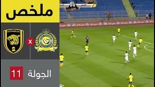 دوري المحترفين : فوزير يقود النصر لتجاوز الكلاسيكو امام الاتحاد بهدف نظيف (فيديو)