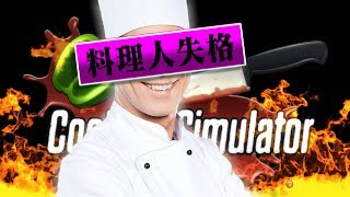 YouTube動画:天才料理人参上! - Cooking Simulator