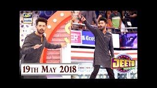 Jeeto Pakistan - Ramazan Special - 19th May 2018 - ARY Digital Show