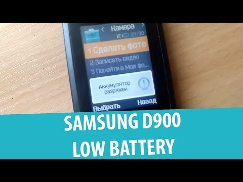 Samsung SGH-D900 - Аккумулятор разряжен