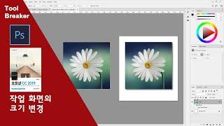 [포토샵 기초]06_작업 화면의 크기 변경_photoshop cc 2019