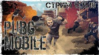 Стрим игры PUBG MOBILE от 13.11.2018 г.