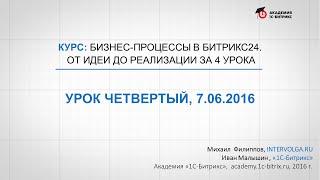 Курс: Создаем бизнес-процессы в Битрикс24. Права доступа, вычисление значений (4/8)(, 2016-06-08T07:07:03.000Z)