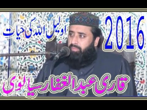 Qari Abdul Ghafar sialvi aulia allah ke hayat Qaiser AbbAss 0321 6461428 11 11 2016