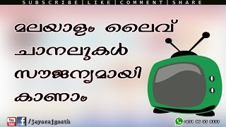 How to watch Malayalam live Channels