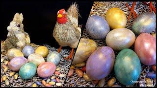 Кандуриновые Яйца  / Пасхальные Яйца  / Их красить одно удовольствие!