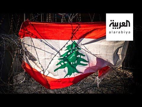 مراوغة وخداع في مفاوضات لبنان مع صندوق النقد  - 23:58-2020 / 7 / 10