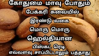 கதமமவ பதம 2 வக மறமறபபன பஸகட ரட2 Type Easy Healthy Wheat Flour Biscuits Recipe.