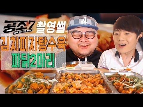 '공조촬영썰' 김피탕(치즈추가)+파닭두마리 먹방! (feat.존잘남 김원)│허미노 Mukbang social eating show
