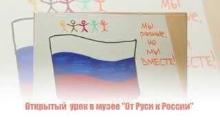 Открытый урок  От Руси к России