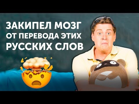 Трудности перевода - ВЗОРВАЛИ МОЗГ АМЕРИКАНЦУ