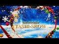 НОВОГОДНЕЕ tashi show 2019 official video mp3