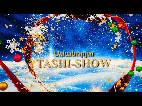 НОВОГОДНЕЕ TASHI SHOW 2019  Official Video