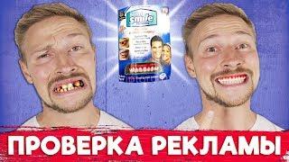 Perfect Smile вставляй зубы и радуйся - проверка рекламы