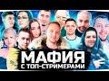 МАФИЯ С ТОПСТРИМЕРАМИ  LeBw