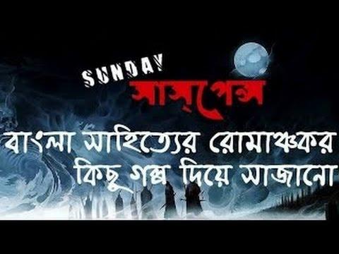 রাতে পড়বে না by Pracheta Gupta (NEW GOLPO) SUNDAY SUSPENSE