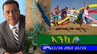 Ethiopia - Ankuar - Ethiopian Daily News Digest | July 20, 2016
